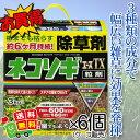 【送料無料】【除草剤】【レインボー薬品】ネコソギエースTX粒剤 3kg×6(ケース販売)【ネコソギエースX粒剤の後継品です】