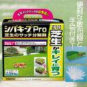 【除草剤】シバキープPro芝生のサッチ分解剤1.5kg ※5000円以上お買い上げで送料無料