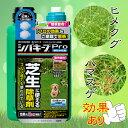 【レインボー薬品】【除草剤】シバキープPro顆粒水和剤 1.8g(散布器付き)