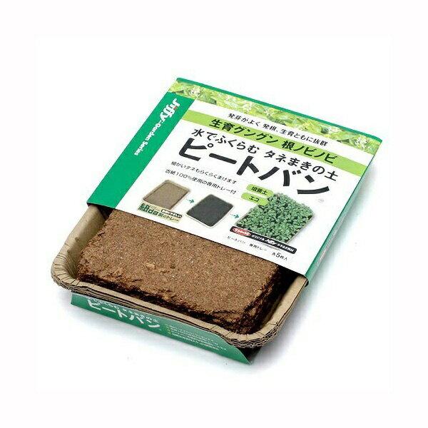 サカタのタネ ジフィーピートバン 水でふくらむ種まき土
