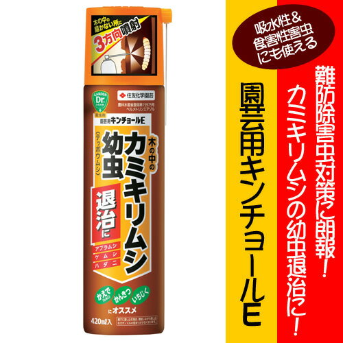 住友化学園芸殺虫剤園芸用キンチョールE420ml