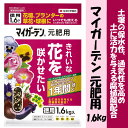【住友化学園芸】【肥料】マイガーデン 元肥用 1.6kg ※5000円以上で送料無料