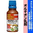 【住友化学園芸】【殺虫剤】オルチオン乳剤 100ml