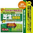 【住友化学園芸】【除草剤】シバニードアップ1.4kg