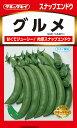【メール便対応】【タキイ種苗】【野菜種】スナップエンドウ[グルメ(白花・つるあり)](AEN552)
