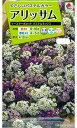 【メール便対応】【タキイ種苗】【花種】アリッサム イースターボネット パステルミックス(FAR136)