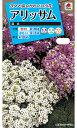 【メール便対応】【タキイ種苗】【花種】アリッサム 混合(FAR129)
