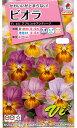 【メール便対応】【タキイ種苗】【花種】ビオラ ビビ アプリコットアンティーク(FBR537)