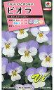 【メール便対応】【タキイ種苗】【花種】ビオラ ビビ スパークブルー(FBR557)