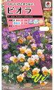【有効期限間近】【メール便対応】【タキイ種苗】【花種】ビオラ ビビ アンティークミックス(FBR559)