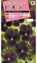【メール便対応】【タキイ種苗】【花種】ビオラ ソルベ ブラックデライト(FBR814)
