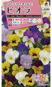 【メール便対応】【タキイ種苗】【花種】ビオラ フローラルパワー バラエティミックス(FBRE10)