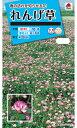 タキイ種苗 【メール便対応】れんげ草(FZZ940)※5000円以上お買い上げで送料無料