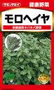 【メール便対応】【タキイ種苗】【野菜種】健康野菜 モロヘイヤ(ATY710)※約230粒入り
