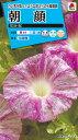 【クーポン配布中】タキイ種苗 花種 朝顔 花吹雪[はなふぶき] メール便対応 (B04-008)