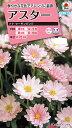 【メール便対応】【タキイ種苗】【花種】アスター ナナ サーモンピンク(FAS385)