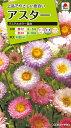 タキイ種苗 花種 アスター パステルカラー混合(FAS629) メール便対応