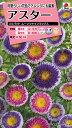 【メール便対応】【タキイ種苗】【花種】アスター リリパット ムーンシャインミックス(FASA73)