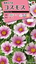 【メール便対応】【タキイ種苗】【花種】コスモス デイドリーム(FCS150)