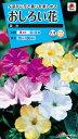 【メール便対応】【タキイ種苗】【花種】おしろい花 混合(FOS050)