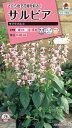 【メール便対応】【タキイ種苗】【花種】サルビア サクラプルコ(FSR302)
