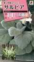 タキイ種苗 【メール便対応】サルビア アルテミス(FSRA01)※5000円以上お買い上げで送料無料