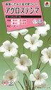 【メール便対応】【タキイ種苗】【花種】アグロステンマ オーシャンパール(FZZ436)