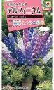 タキイ種苗 【メール便対応】【花種】[タキイ交配]デルフィニウム F1 オーロラミックス(FDL219)