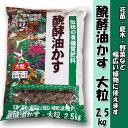 【伝統の有機質肥料】