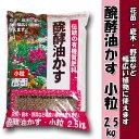 【東商】【肥料】醗酵油かす 小粒 2.5kg(伝統油かす)