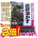 【東商】【肥料】伝統油かす 小粒 2.5kg[ポイント2倍] ※5000円以上で送料無料