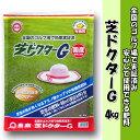 【東商】【肥料】芝ドクターG 4kg