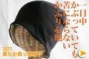 楽天優しいお店「heureux」医療用帽子heureux 柔らかい真っ黒の帽子 【抗がん剤治療で脱毛時にかぶるオーガニックコットンの帽子】 癌・帽子 【楽ギフ_包装】 《年中無休で毎日発送》