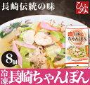 『ひふみ』長崎ちゃんぽん 8個 【具材/麺/スープ付】贈り物...