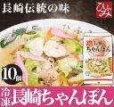 『ひふみ』長崎ちゃんぽん 10個 【具材/麺/スープ付】贈り...