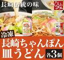 『ひふみ』長崎 ちゃんぽん 皿うどん 各3個 冷凍 【具材/...