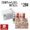 【ひふみ】の冷凍長崎ちゃんぽんと皿うどんセット 各2個 (具