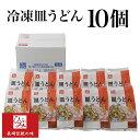 【ひふみ】の冷凍長崎皿うどん 10個セット |贈り物 お取り...