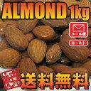 【数量限定!!送料無料/受注生産】栄養豊富な無添加・無塩の素焼きアーモンド1Kg(500g×2袋)製造卸スナック菓子メーカーだから出来るこの価格!【メール便発送】