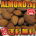 【送料無料】(北海道、九州、沖縄、一部離島を除く)栄養豊富な無添加・無塩の素焼きアーモンド2kg(500g×4袋)製造卸スナック菓子メーカーだから出来るこの価格...