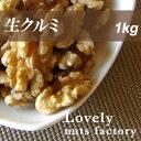 大人気の生クルミ! 1kg(500×2袋)アメリカ カリフォルニア LHP 料理 製菓 胡桃 無添加ナッツ オメガ3脂肪酸