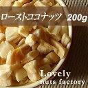 【送料無料】ローストココナッツ200g 製造卸スナック菓子メーカーだから出来るこの価格!【メール便】(受注生産)