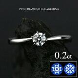 婚約指輪 エンゲージリング (鑑定書付) プラチナ ダイヤモンド リング 0.2ctアップ Excellentカット ハートアンドキューピット(h&c) SIクラスアップ Gカラー