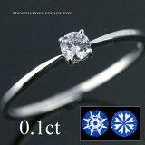 婚約指輪 エンゲージリング (簡易鑑定書付) プラチナ ダイヤモンド リング 0.1ctアップ Excellentカット ハートアンドキューピット(h&c) SIクラスアップ Gカ
