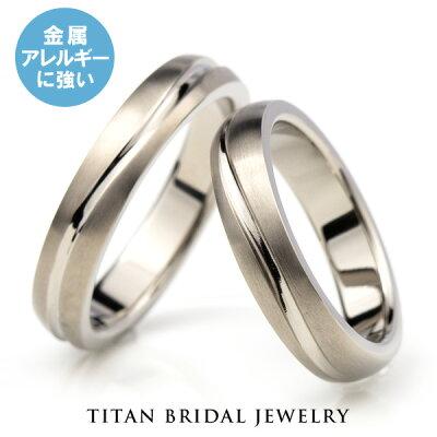 純チタン結婚指輪
