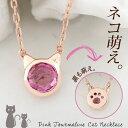 猫 ピンクトルマリン ネックレス K10PG(10金 ピンクゴ