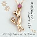 猫 ねこ ネコ ピンクトルマリン ダイヤモンド ネック