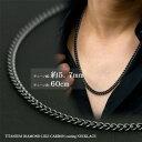 (即納可) チタン ブラック ネックレス 喜平 60cm 5.7mm ブラック チェーン (DLC高硬