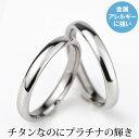 チタン 結婚指輪 マリッジリング プラチナ イオンプレーティング加工 日本製 鏡面仕上