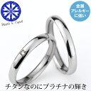 結婚指輪 マリッジリング ペアリング プラチナ イオンプレー...